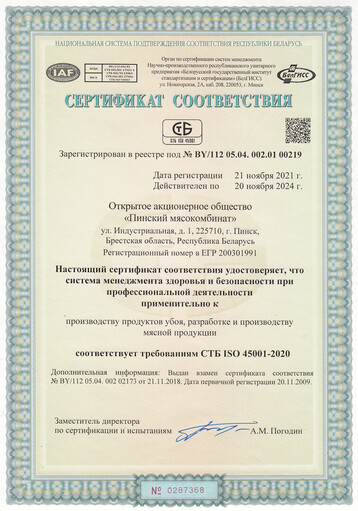 СТБ ISO 45001-2020