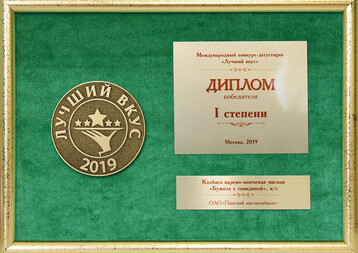 "Diploma of the I degree of the international tasting competition ""The best taste of 2019"""