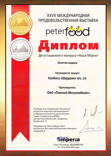 Gold medal of the tasting competition of the PeterFood 2018 exhibition