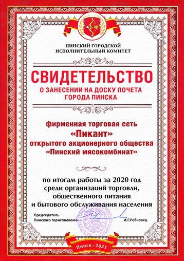 Certificate of registration on the honor board of Pinsk at the end of 2018